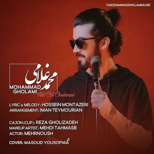 دانلود موزیک جدید محمد غلامی آخ چه چشمایی