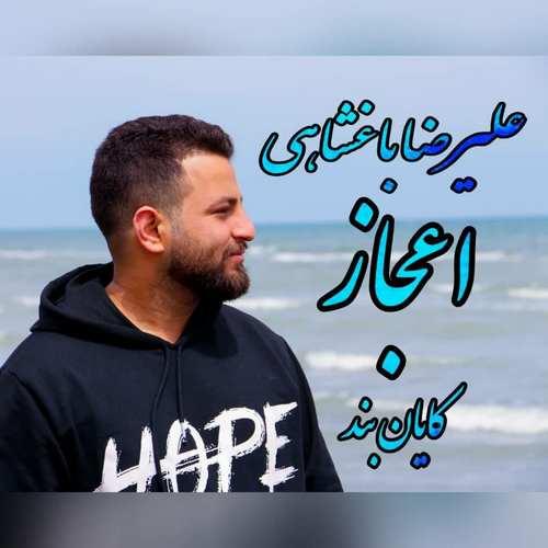 دانلود موزیک جدید علیرضا باغشاهی اعجاز