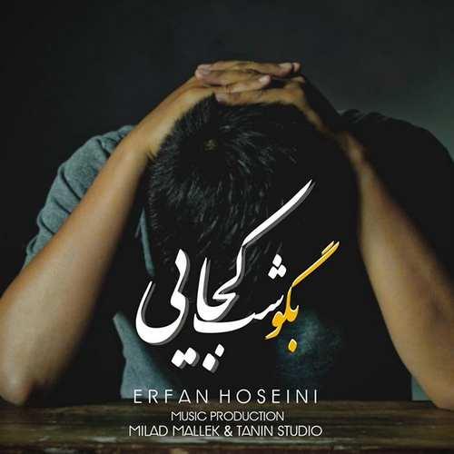 دانلود موزیک جدید عرفان حسینی بگو شب کجایی