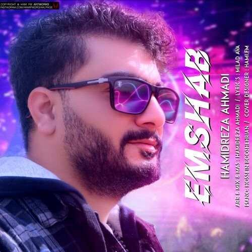 دانلود موزیک جدید حمیدرضا احمدی امشب