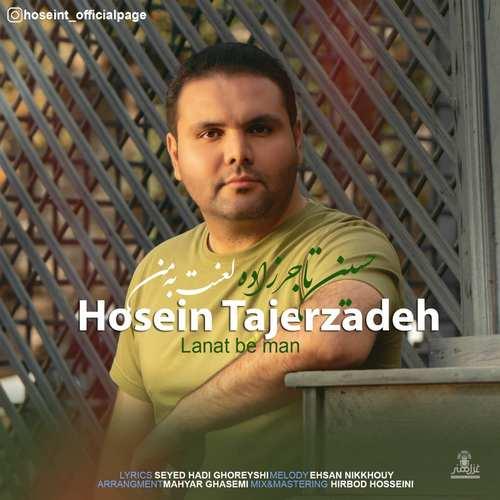 دانلود موزیک جدید حسین تاجرزاده لعنت به من