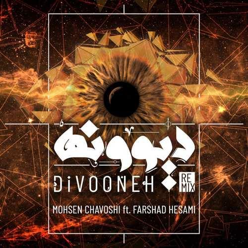 دانلود موزیک جدید محسن چاوشی دیوونه