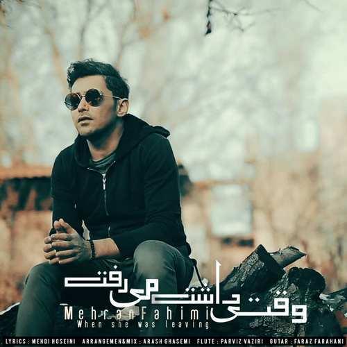 دانلود موزیک جدید مهران فهیمی وقتی داشت میرفت