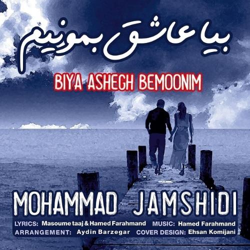 دانلود موزیک جدید محمد جمشیدی بیا عاشق بمونیم