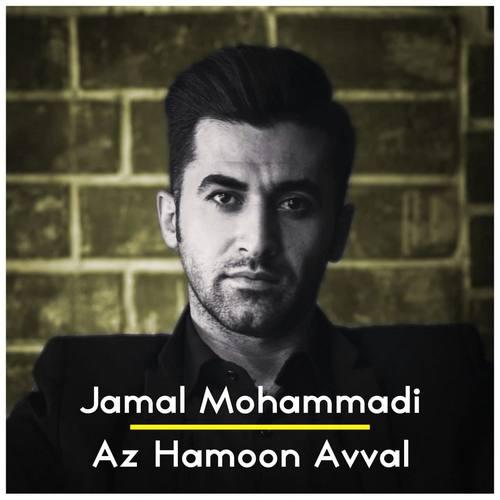 دانلود موزیک جدید جمال محمدی از همون اول