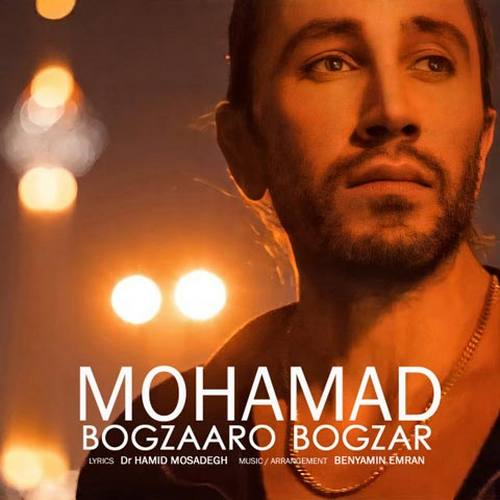 دانلود موزیک جدید محمد محبیان بگذار و بگذر