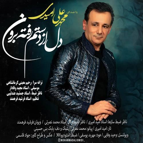دانلود موزیک جدید محمد علی امیدی دل از دستم رفته برون