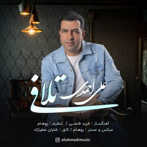 دانلود موزیک جدید علی احمدی تلافی
