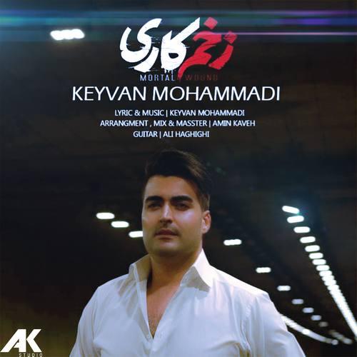 دانلود موزیک جدید کیوان محمدی زخم کاری