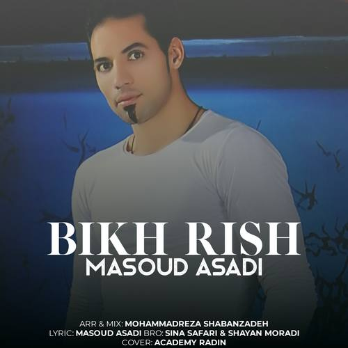 دانلود موزیک جدید مسعود اسدی بیخ ریش