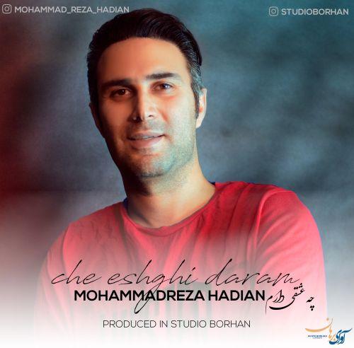 دانلود موزیک جدید محمدرضا هادیان چه عشقی دارم