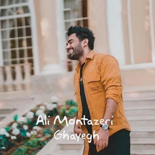 دانلود موزیک جدید علی منتظری قایق