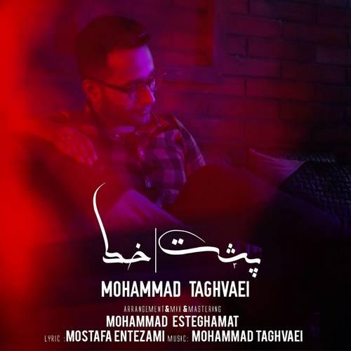 دانلود موزیک جدید محمد تقوایی پشت خط