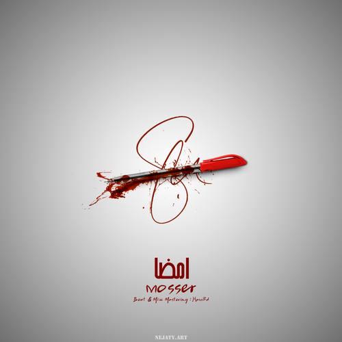 دانلود موزیک جدید مصر امضا