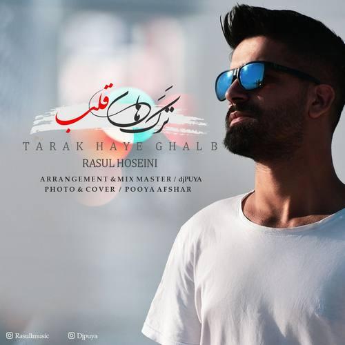 دانلود موزیک جدید رسول حسینی ترک های قلب