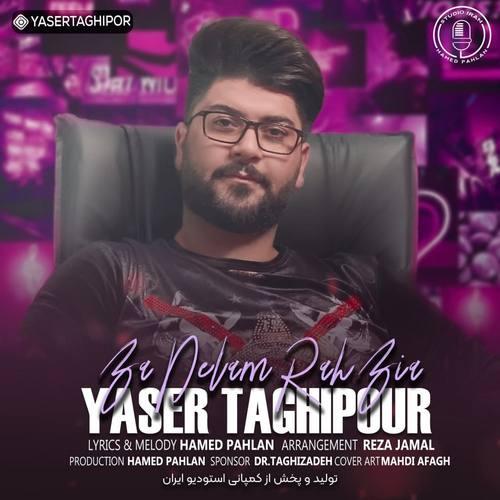 دانلود موزیک جدید یاسر تقی پور با دلم راه بیا