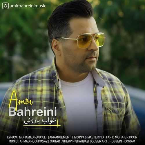 دانلود موزیک جدید امیر بحرینی خواب بارونی
