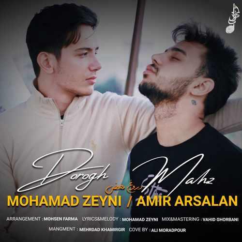 دانلود موزیک جدید محمد زینی و امیر ارسلان دروغ محض