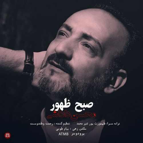 دانلود موزیک جدید محسن داداشی صبح ظهور