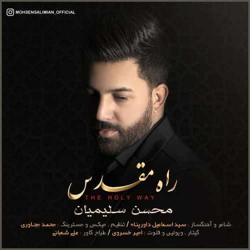 دانلود موزیک جدید محسن سلیمیان راه مقدس