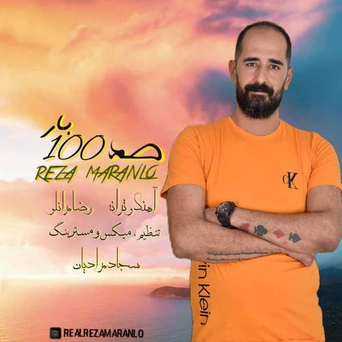 دانلود موزیک جدید رضا مرانلو صد بار